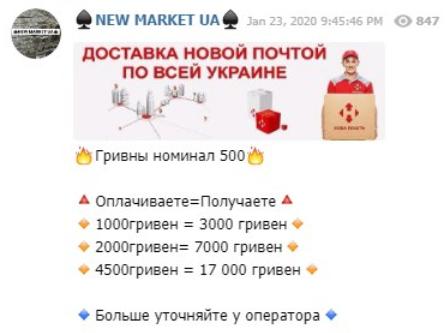 Обман с фальшивыми деньгами в Интернете