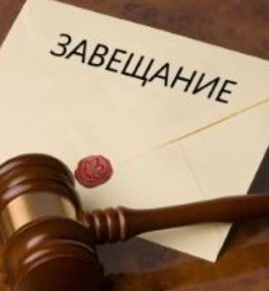 Как оформляется наследство по завещанию в Украине?