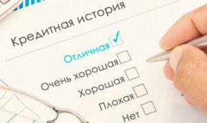 Как получить кредит с плохой кредитной историей в Украине?
