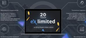 Вся информация о компании Exlimited