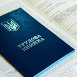 Получить пособие по безработице в Украине