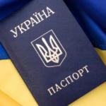 Что делать если утерян паспорт гражданина Украины
