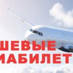 Купить дешевые авиабилеты украинцам