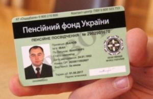 Электронное пенсионное удостоверение в Украине