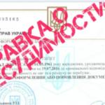 Заказ справки о несудимости в Украине