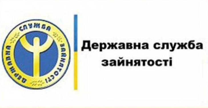 Подача документов в Центр занятости в онлайн