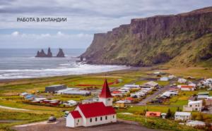 Размер зарплаты и актуальные вакансии в Исландии
