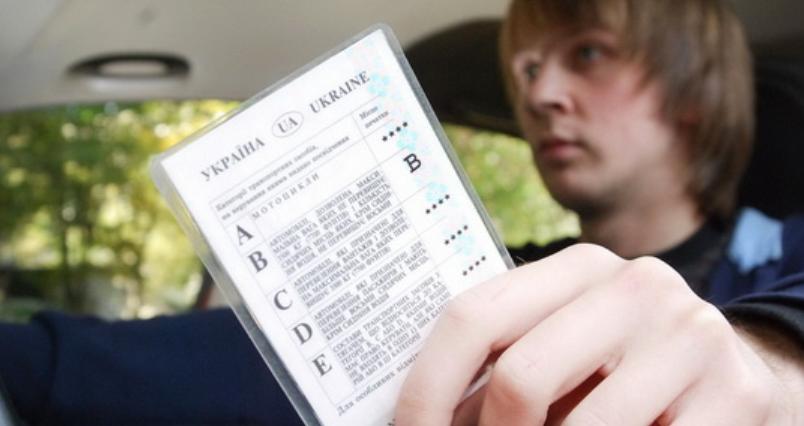Процедура оформления и получения водительских прав