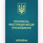 прописка в Украине