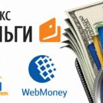 Принципы работы обменников электронных валют