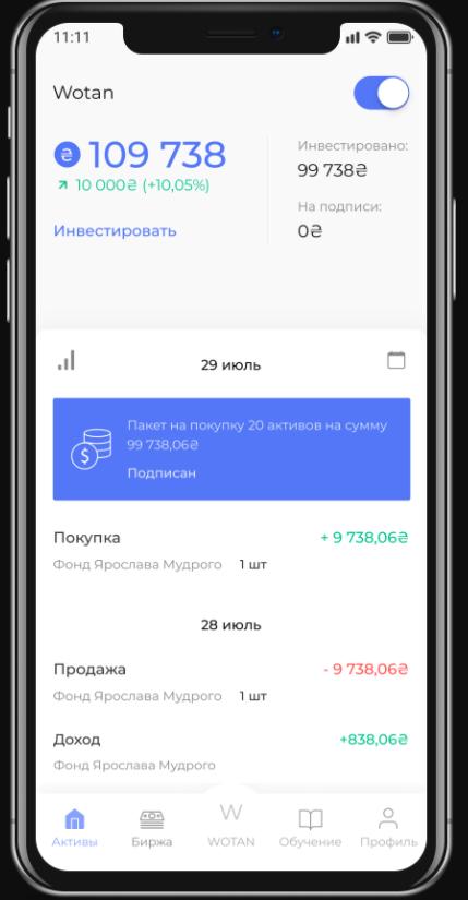 Обзор первого приложения для инвестиций