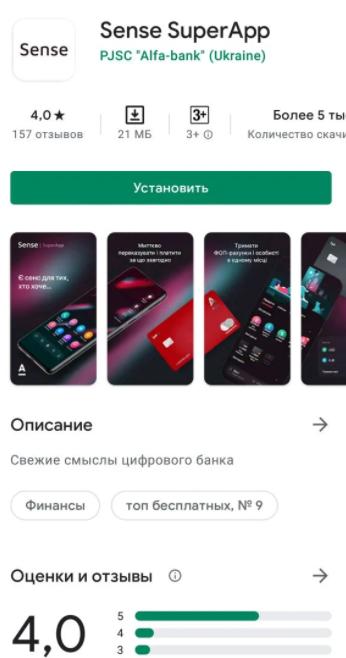 Как работает приложение Sense SuperApp