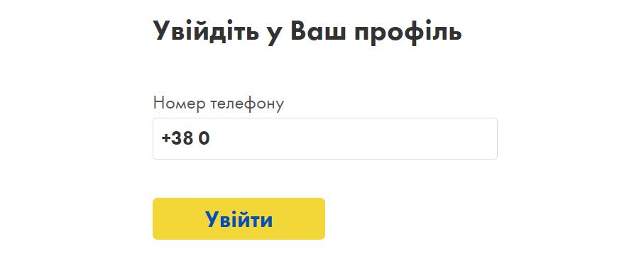 Вход в Личный Кабинет УкрПозика