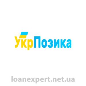 Оформить быстрый займ в УкрПозика