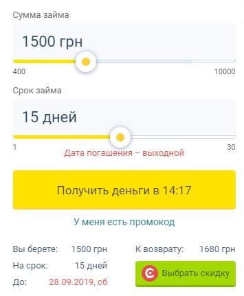 Онлайн займы Украина