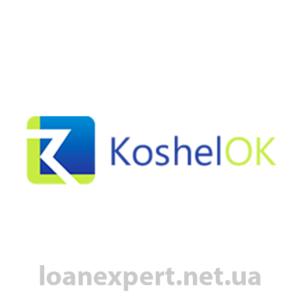 Онлайн кредит в KoshelOK