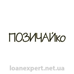 Одобрение кредита в ПОЗИЧАЙко