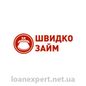Получить кредит в ШвидкоЗайм