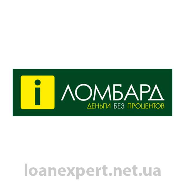 І Ломбард: индивидуальные кредиты под залог