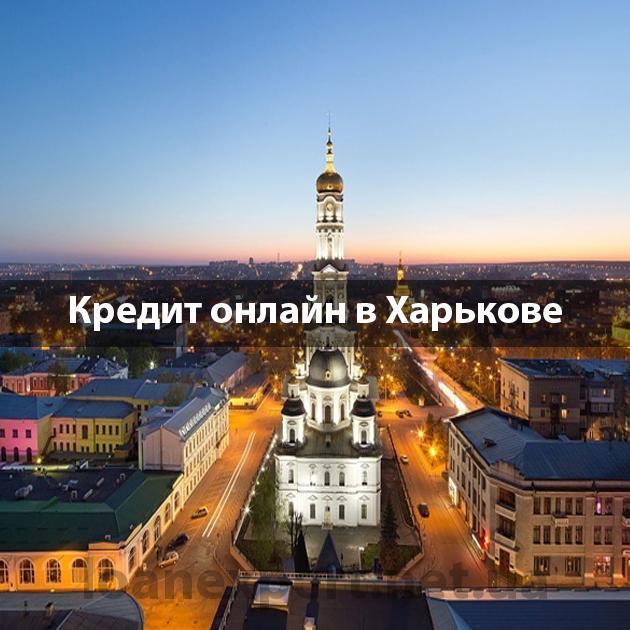 Как взять кредит в Харькове?