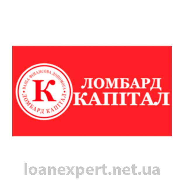 Ломбард Капитал: получить выгодный кредит под залог: отзывы клиентов и условия займа