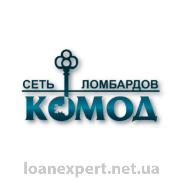 Ломбард Комод: выгодный залоговый кредит