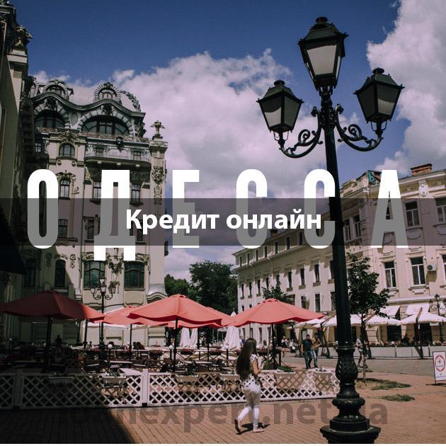 Как взять кредит в Одессе?