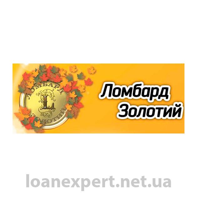 Ломбард Золотой: кредит под залог по выгодным предложениям