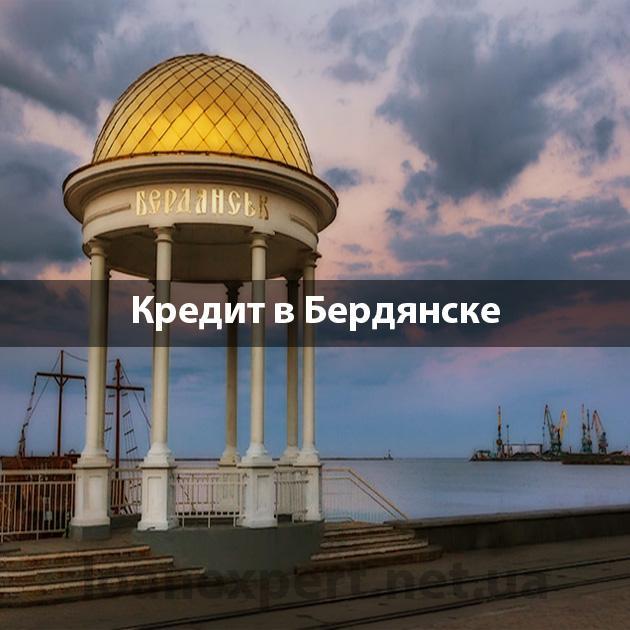 Как взять кредит в Бердянске?