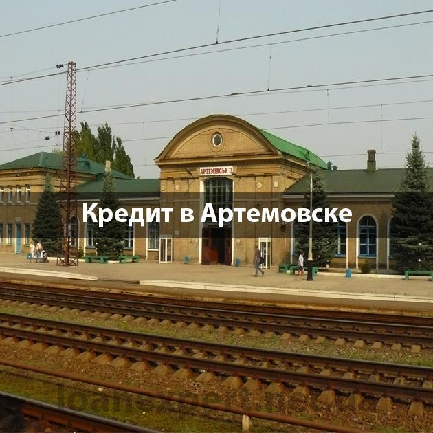 Как взять кредит в Артемовске?