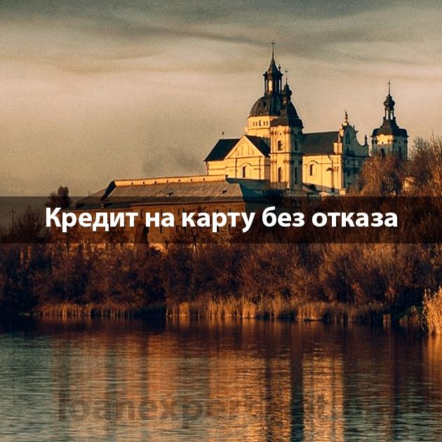 Где оформить кредит в Бердичеве?