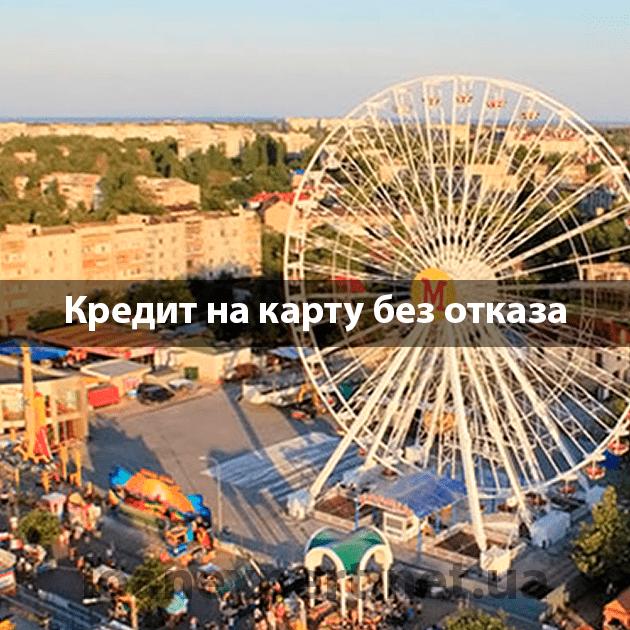 Где оформить онлайн кредит в Бердянске?