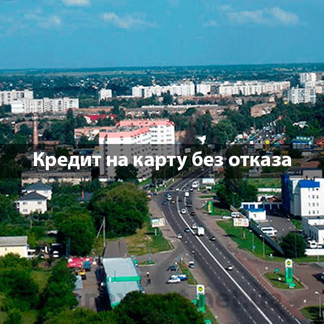 Где оформить кредит в Борисполе?