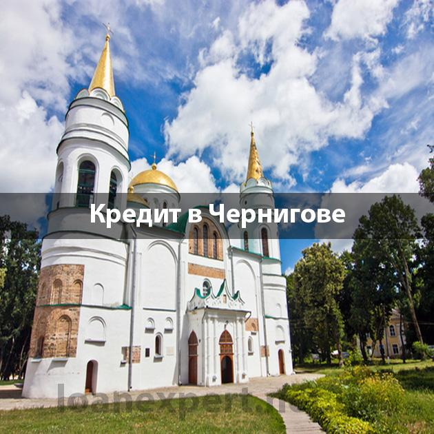 Как взять кредит в Чернигове?