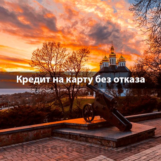 Где взять займ в Чернигове?