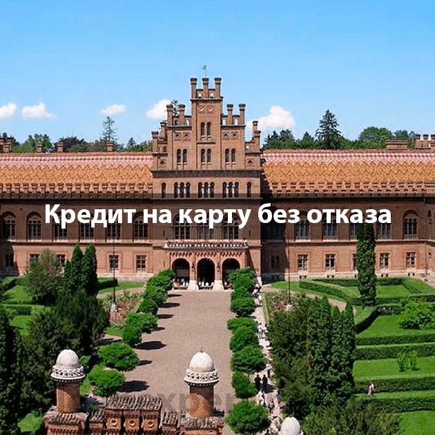 Оформить кредит онлайн в Черновцах правильно