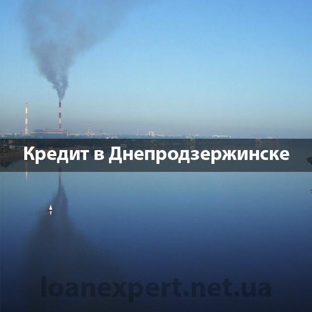 Как взять кредит в Днепродзержинске?