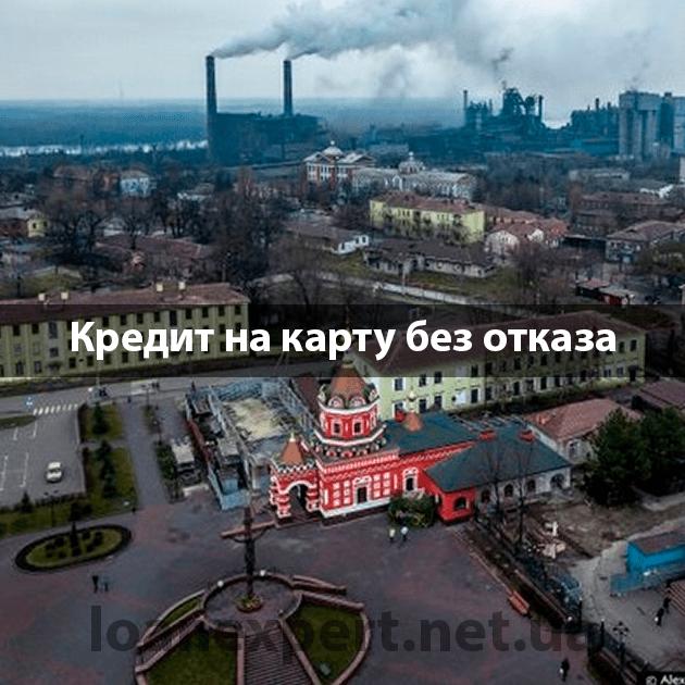 Где взять онлайн кредит в Днепродзержинске?