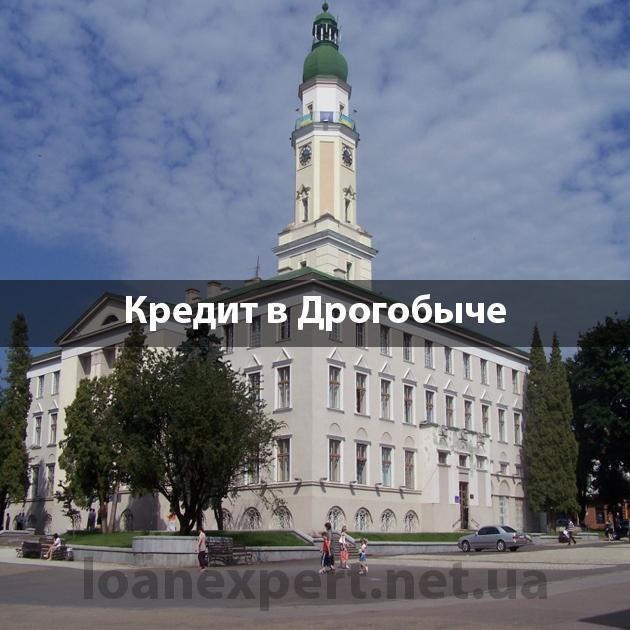 Как взять кредит в Дрогобыче?