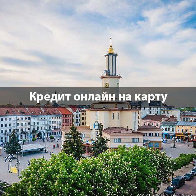 Как взять кредит в Ивано-Франковске?