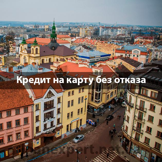 Где оформить кредит в Ивано-Франковске?
