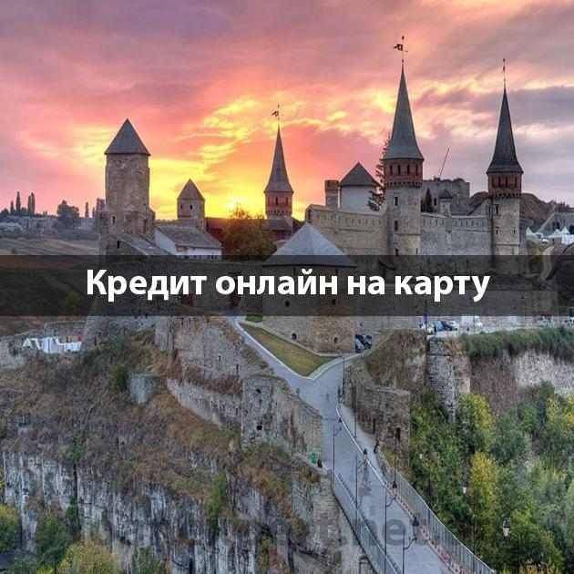 Как взять кредит в Каменец-Подольском?