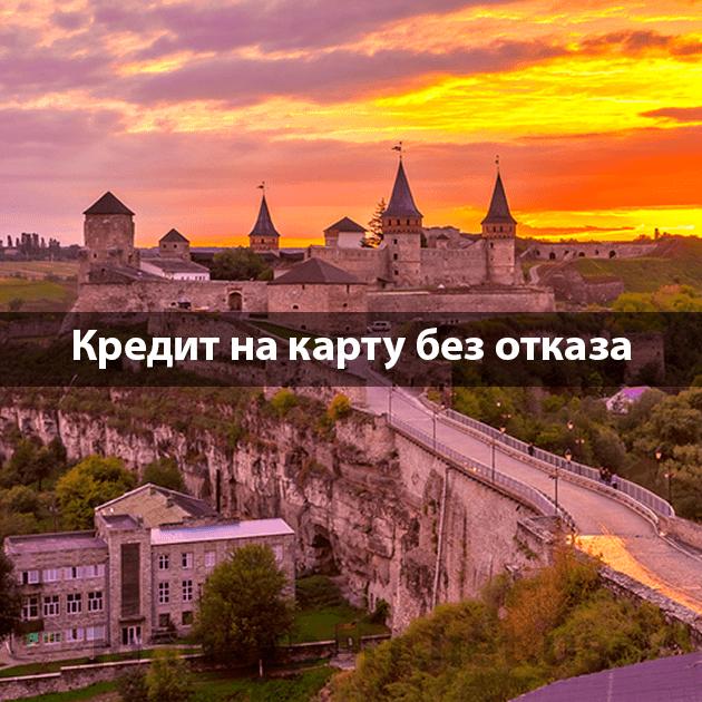 Кто может оформить займ в Каменец-Подольске?