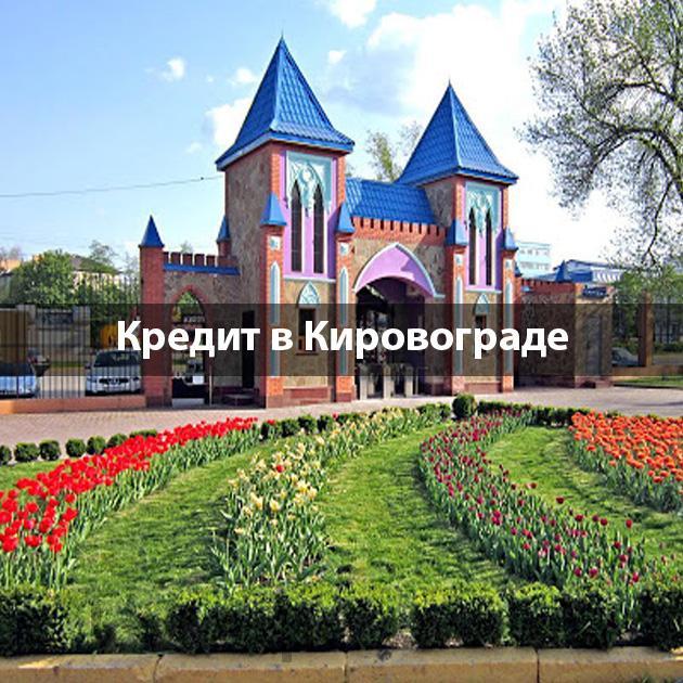 Как взять кредит в Кировограде?