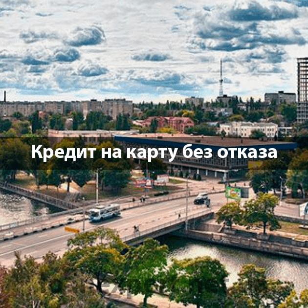 Где взять займ в Кировограде?