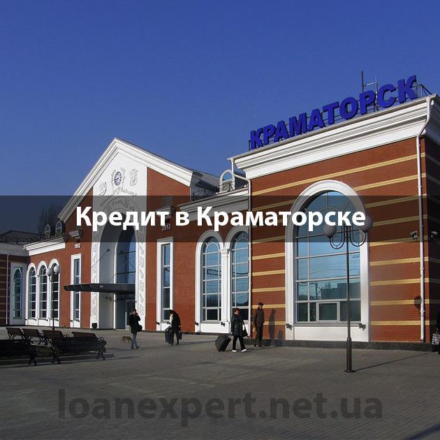 Как взять кредит в Краматорске?