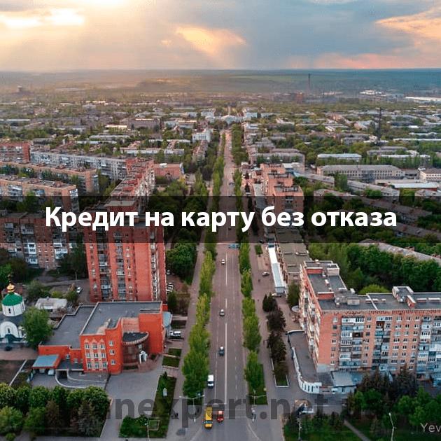 Где оформить онлайн кредит в Краматорске?