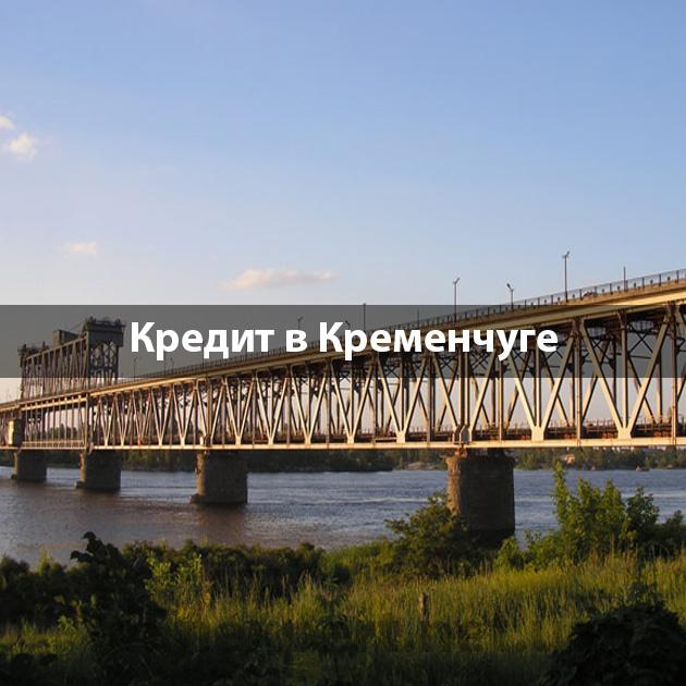Как взять кредит в Кременчуге?