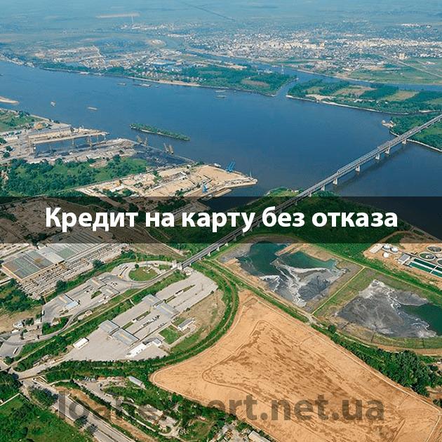 Где можно взять займ в Кременчуге?