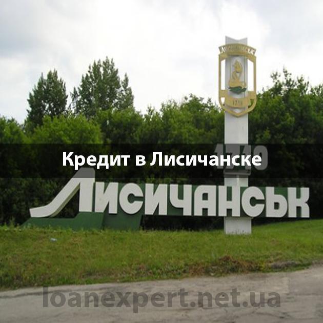 Как взять кредит в Лисичанске?